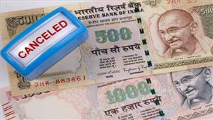 भारत में नोटबंदी से नेपाल को नुकसान