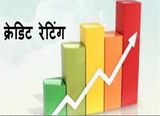 भारत की निम्न क्रेडिट रेटिंग पर अनावश्यक तूल