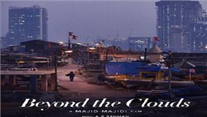 बियोंड द क्लाउड्स का वर्ल्ड प्रीमियर लंदन में होगा