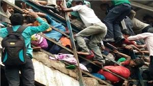 मुंबई भगदड़ कीन्यायिक जांच की मांग
