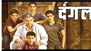 नोटबंदी के दंगल पर भारी पड़ा आमिर का दंगल