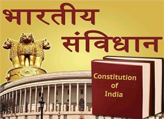 राष्ट्र की आत्मा है भारतीय संविधान