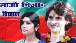 पोस्टर में प्रियंका-डिंपल एक साथ