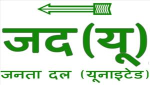 पूर्वांचलियों को डराना लोकतंत्र का दमन जदयू ने चुनाव आयोग तथा दिल्ली पुलिस को लिखी चिट्ठी