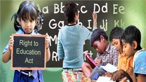 आरटीई के तहतकमजोर वर्ग के बच्चोंको प्रायवेट स्कूलों में मिलेगा निशुल्कप्रवेश