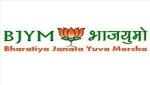 भाजयु मोर्चा की जिला कार्यकारिणी को लेकर झगड़ा