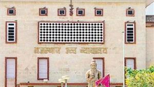 राजस्थान उच्च न्यायालय मेंबम की सूचना से हड़कंप
