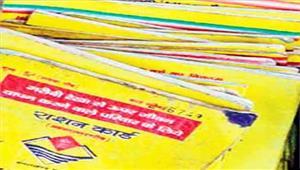 राशन कार्ड धारकों को अप्रैल-मई माह का एकमुश्त मिलेगा चावल