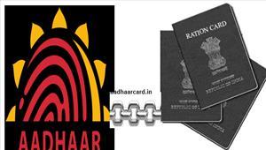 राशन कार्ड आधार से नहीं जुड़ा तो जून से राशन बंद