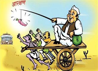 आरक्षण की राजनीति और चुनावी एजेंडा