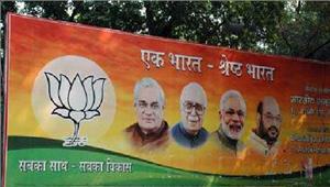 भाजपा ने सपा औरकांग्रेस कोभ्रष्टाचार का गठबंधन बताया
