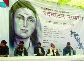सावित्रीबाई फुले का संघर्ष भारतीय समाज के नवनिर्माण का संघर्ष था