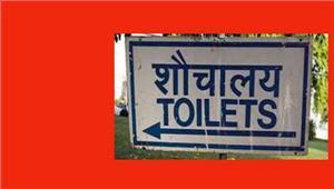 ग्राहकों के अलावा अन्य लोग भी कर सकेंगे होटल रेस्तरा में मौजूद शौचालयों का इस्तेमाल