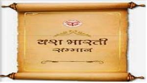 योगी से यश भारती पेंशन बंद नहीं करने की अपील