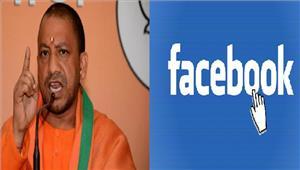 यूपीमुख्यमंत्री के नाम फेसबुक पर डाली गई पोस्ट असत्य