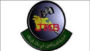 मुर्शिदाबाद से जेएमबी का संदिग्ध आतंकी गिरफ्तार