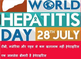 एक जानलेवा बीमारी हेपेटाइटिस  विश्व हेपेटाइटिस दिवस पर विशेष