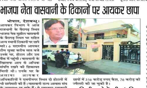 भाजपा नेता वासवानी के ठिकानों पर आयकर छापा
