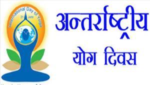 अंतर्राष्ट्रीय योग दिवस की तैयारियां जोरो पर