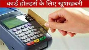 कार्ड से भुगतान पर उपभोक्ता व पंप को नहीं देना होगा कोई शुल्क
